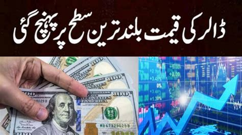 Dollar Rate In Pakistan Today | Today Carency Rate In