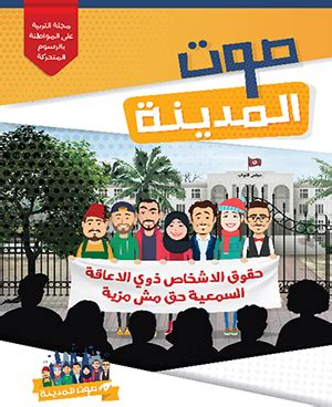 Strengthening Political Inclusion of Deaf Tunisians During